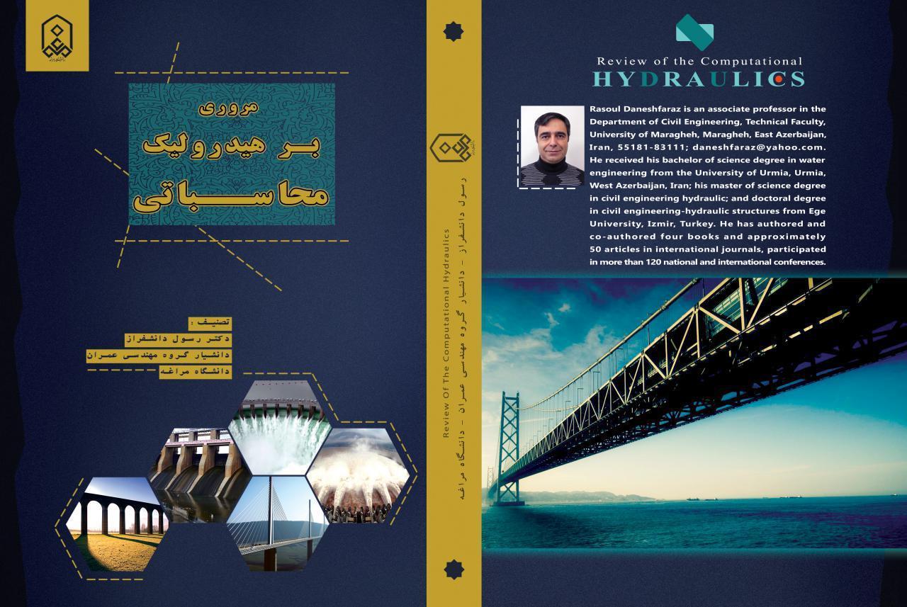 چاپ کتاب عضو هیات علمی دانشگاه مراغه با عنوان مروری بر هیدرولیک محاسباتی